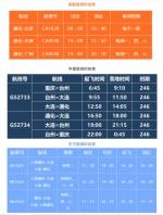 2021通化航线换季时刻表 - 新浪吉林