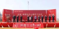 梅河口市世基啤酒生态小镇举行2021年开工奠基仪式 - 新浪吉林