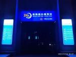 """吉林省社保系统首个 """"24小时自助经办服务区""""在白山市正式启用 - 新浪吉林"""