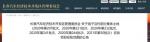 长春汽车经济技术开发区管理委员会发布征收公告 - 新浪吉林