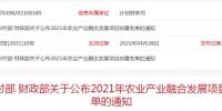 吉林省8地入选重要名单!将获中央财政奖补支持 - 新浪吉林