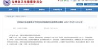 6月13日吉林省无新增确诊病例和无症状感染者 - 新浪吉林