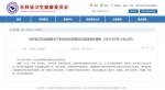9月11日吉林省无新增确诊病例和无症状感染者 - 新浪吉林