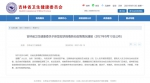 9月12吉林省无新增确诊病例和无症状感染者 - 新浪吉林