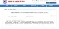 9月22日吉林省无新增确诊病例和无症状感染者 - 新浪吉林