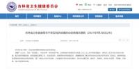 9月25日吉林省无新增确诊病例和无症状感染者 - 新浪吉林